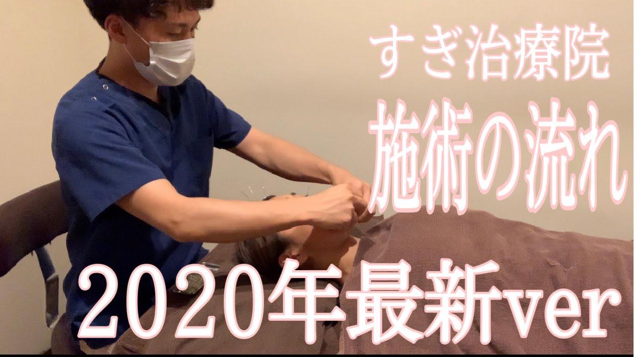 【2020年最新ver】すぎ治療院の施術の流れ 公開【美容鍼 すぎ治療院 広島 福山 美容鍼灸師すぎ】