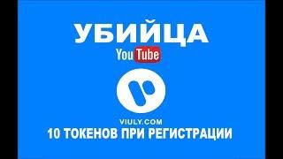 Убийца Youtube - Видеохостинг Viuly. Регистрация бесплатно 10 токенов #VIU