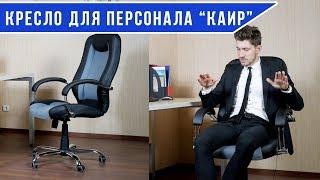 """Кресло для персонала с широким сиденьем """"Каир"""". Обзор кресла от amf.com.ua"""