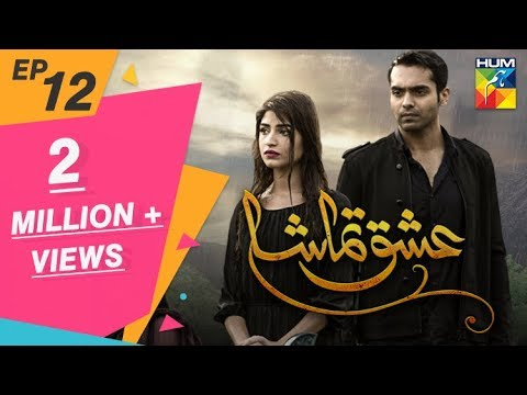 Ishq Tamasha - Episode - 12 HUM TV Drama - 20 May 2018