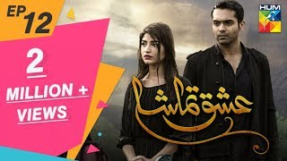 Ishq Tamasha Episode #12 HUM TV Drama 20 May 2018