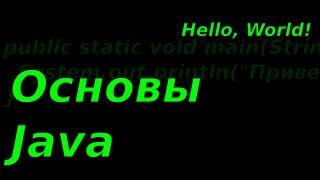 Язык Java. Программирование с нуля.