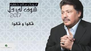 Abu Bakr Salem ... Qalou w Qalou | ابو بكر سالم  ... قالوا و قالوا