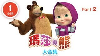 瑪莎與熊 - 動畫大合集 (Part 2) ⏰ 60分鐘 給兒童觀賞的中文動畫