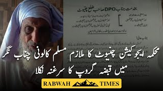 Employee of education board Chiniot behind illegal land grab in Rabwah
