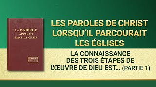 Paroles de Dieu « La connaissance des trois étapes de l'œuvre de Dieu est la voie de la connaissance de Dieu » Partie 1