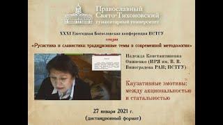 Надежда Константиновна Онипенко Каузативные эмотивы между акциональностью и статальностью