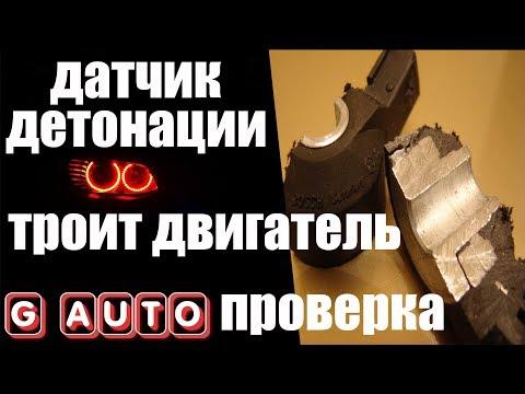 Датчик детонации  Плавают обороты двигателя  Троит двигатель  Проверка датчика | Govorun4eg Auto