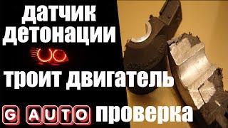 видео Датчик детонации ваз 2115 признаки неисправности