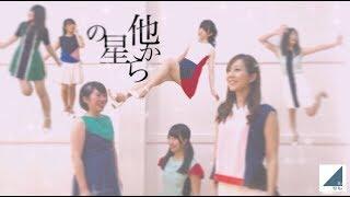 乃木坂46『他の星から』を踊らせていただきました! 多くのメンバーがダンス未経験のコピーダンスサークルですが、日々練習を重ね、ダンスの撮影をすることができました。