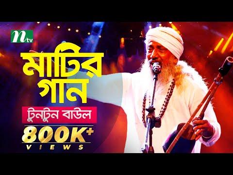 Matir Gaan (মাটির গান) | Episode 01 | Singer : Tuntun Baul | Music Show