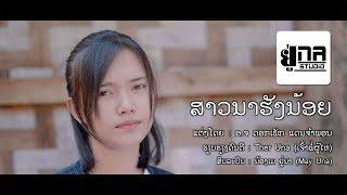UNA MUSIC | ສາວນາຮັງນ້ອຍ | สาวนาฮังน้อย (OST. ນາຮັງນ້ອຍ The Movie) ເມ ຢູ່ນາ | May Una