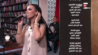كل يوم - أغنية بيت العز يا بيتنا .. غناء الفنانة مروة ناجي