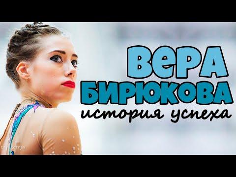 ВЕРА БИРЮКОВА | От начала карьеры до Олимпиады, травмы и чем сейчас занимается олимпийская чемпионка