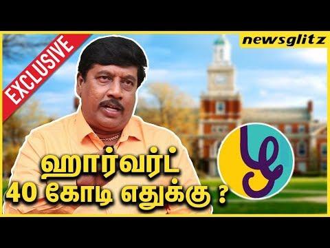 ஹார்வர்ட் தமிழ்  இருக்கை : எதுக்கு 40 கோடி ? : G Gnanasambandan Interview on Harvard Tamil Chair thumbnail