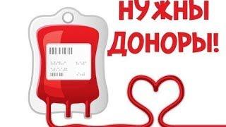 Окружная больница Ханты-Мансийска пригласила  доноров сдать кровь
