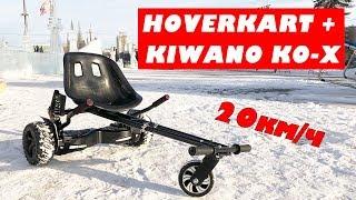 ГИРОСКУТЕР КАРТИНГ! Тележка для гироскутера Hoverkart!!!Ховеркарт в Перми!!!