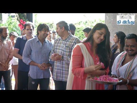 Inji Iduppazhagi Pooja | Arya | Anushka | Nirav Shah | Tamil The Hindu