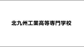 北九州工業高等専門学校