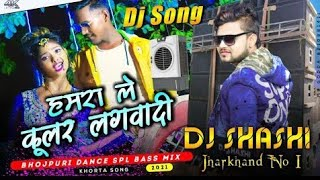 Hamra Laa Cooler Lagwa di New Bhojpuri Dj Song 2021 [ Tapa Tap Dance Mix] Dj Jaan | New Bhajpuri Dj