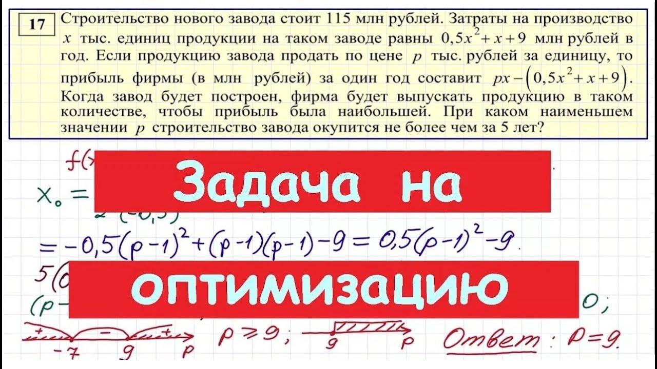 Задачи на оптимизацию с решением из егэ квадратура круга решение задач