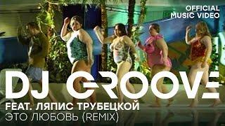 Смотреть клип Dj Groove Ft. Ляпис Трубецкой - В Платье Белом Remix