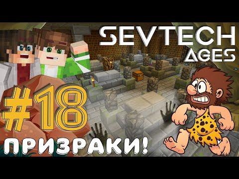 SEVTECH:AGES MINECRAFT #18 ЛАБИРИНТ МИНОТАВРОВ! ПОДЗЕМНЫЙ ГОРОД ПРИЗРАКОВ!