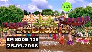 Kalyana Veedu | Tamil Serial | Episode 138 | 25/09/18 |Sun Tv |Thiru Tv