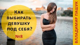 8. Как выбирать девушку под себя?