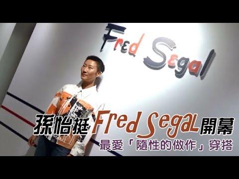 孫怡挺Fred Segal開幕 最愛「隨性的做作」穿搭   蘋果娛樂    台灣蘋果日報