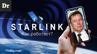 Как работает STARLINK? | РАЗБОР