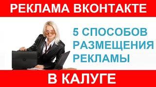 Реклама в Калуге, работа и объявления вконтакте
