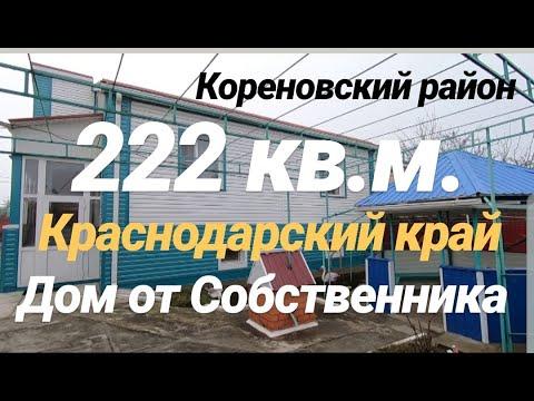 ПРОДАЕТСЯ ДОМ ЗА 5 900 000 РУБЛЕЙ В КРАСНОДАРСКОМ КРАЕ, КОРЕНОВСКИЙ РАЙОН