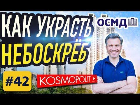 Как не потерять деньги на недвижимости. Что такое ОСМД, его плюсы и минусы. Kosmopolit.
