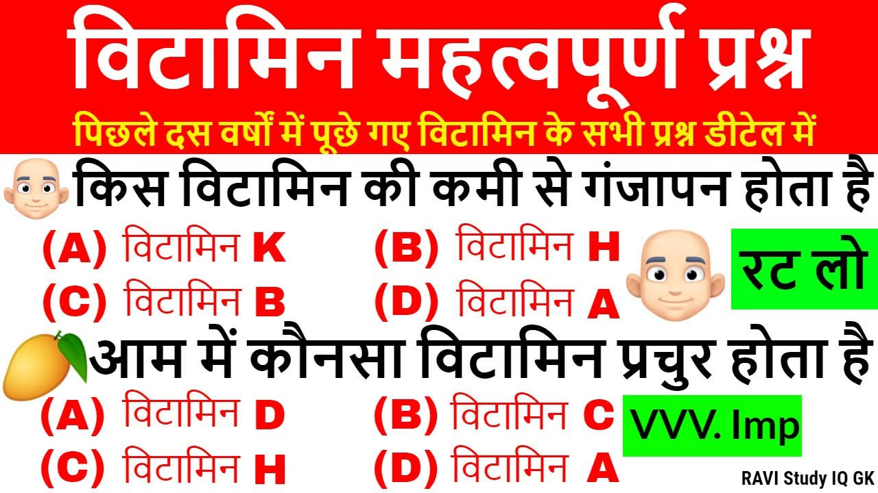 Vitamins VVV Important questions   विटामिन महत्वपूर्ण प्रश्न   Science Gk in hindi   Science Tricks