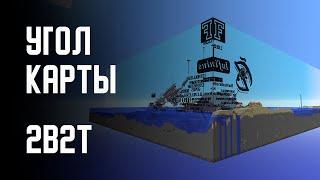 2B2T - ПУТЕШЕСТВИЕ В УГОЛ МИРА