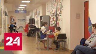 Центр излечимых болезней. Специальный репортаж Дарьи Ганиевой - Россия 24