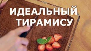видео Торт Тирамису: классический рецепт