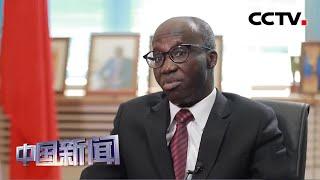 [中国新闻] 非洲多国大使:中国始终站在援非最前线 | 新冠肺炎疫情报道