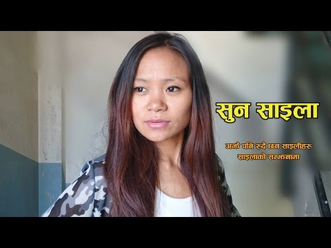 सुन साइला Saili Original Song Hemanta Rana -Cover Reply By Sunita Rai