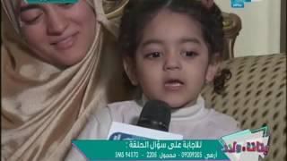 شاهد الطفلة كنزي 4 سنين ..تغني لـ مصر بطريقة عسل جداً فى برنامج