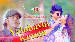 Valobasi Kotota By Kazi Shuvo & Nodi   Eid Exclusive Music video 2017   Laser Vision