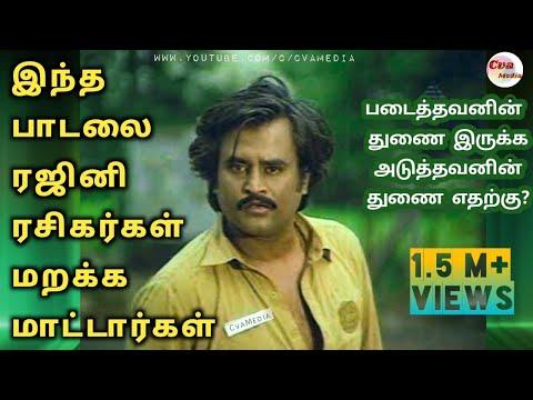 Ilayaraja Special  Rajnikanth Sad Songs  Maratha Vachavan Tamil Lyric Song  மரத்த வச்சவன் Song