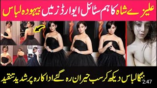 Alizeh Shah Bold Dressing and Style | Viral Photos and Videos from Hum Style Awards 2021