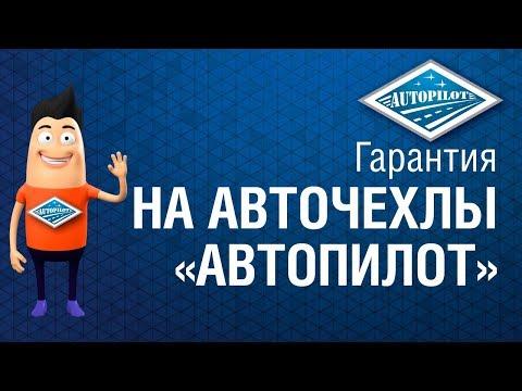Гарантия на автомобильные чехлы «АВТОПИЛОТ»