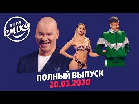 Лига Смеха 2020 - первая игра 6-го сезона | Полный выпуск от 20 марта