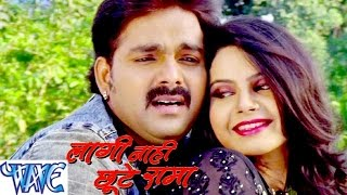 HD Lagi Nahi Chutte Rama - Pawan Singh - Video JukeBOX - Bhojpuri Hot Songs 2015 new