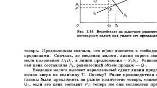 Микроэкономика-2014-1курс-2
