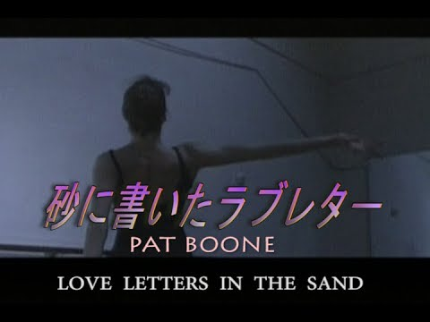pat boone love letters in the sand 砂に書いたラブレター 塚田三喜夫 upc 0296 funnycat tv 23911