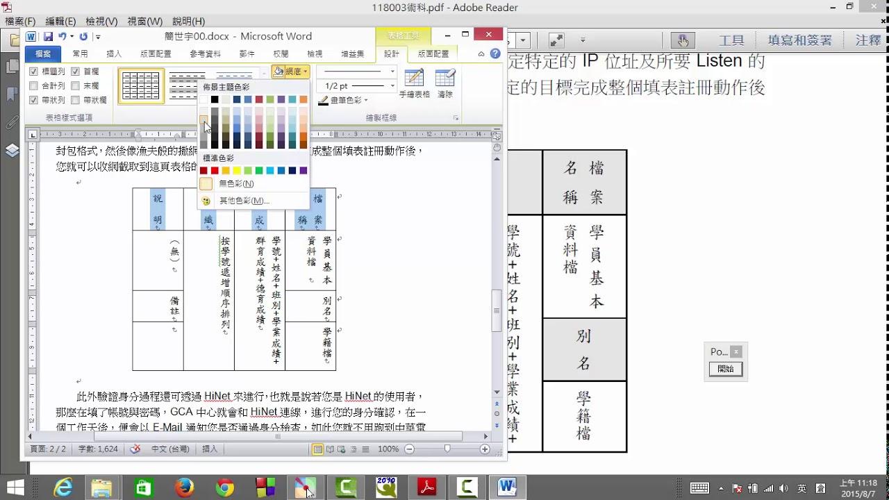 10—3—文書處理—4—表格3:格式設定 - YouTube